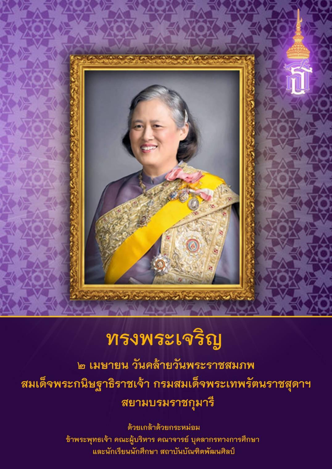 วันคล้ายวันพระราชสมภพ สมเด็จพระกนิษฐาธิราชเจ้า กรมสมเด็จพระเทพรัตนราชสุดา ฯ สยามบรมราชกุมารี