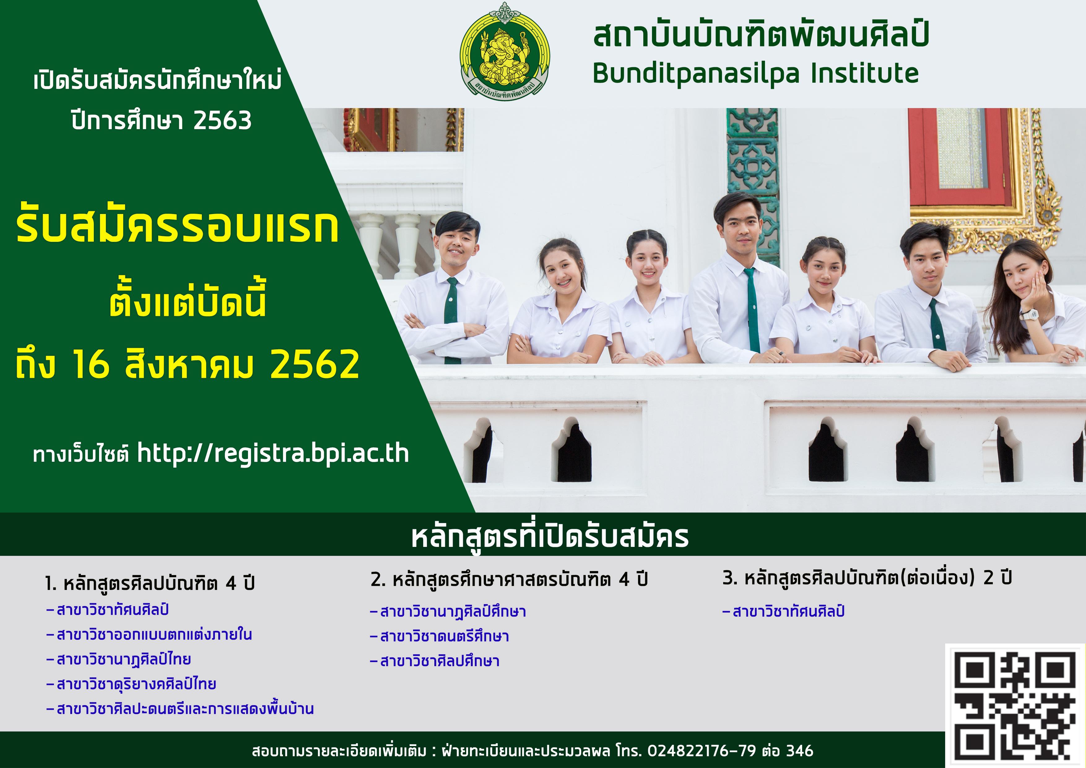รับนักศึกษา ประจำปีการศึกษา 2563