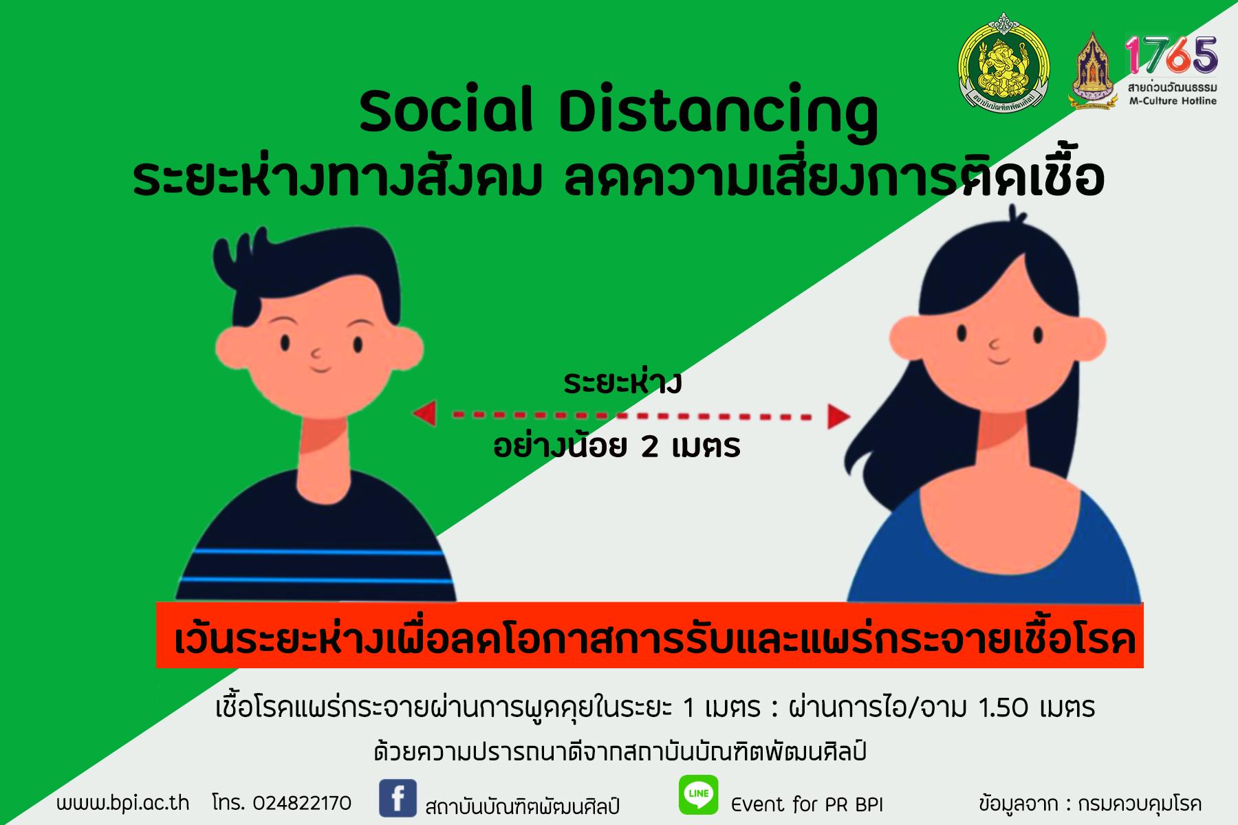 Social Distancing ระยะห่างทางสังคม ลดความเสี่ยงการติดเชื้อ